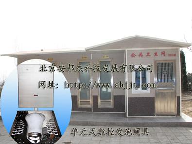 北京朝阳区泡沫封堵型环 保厕所已投入使用!