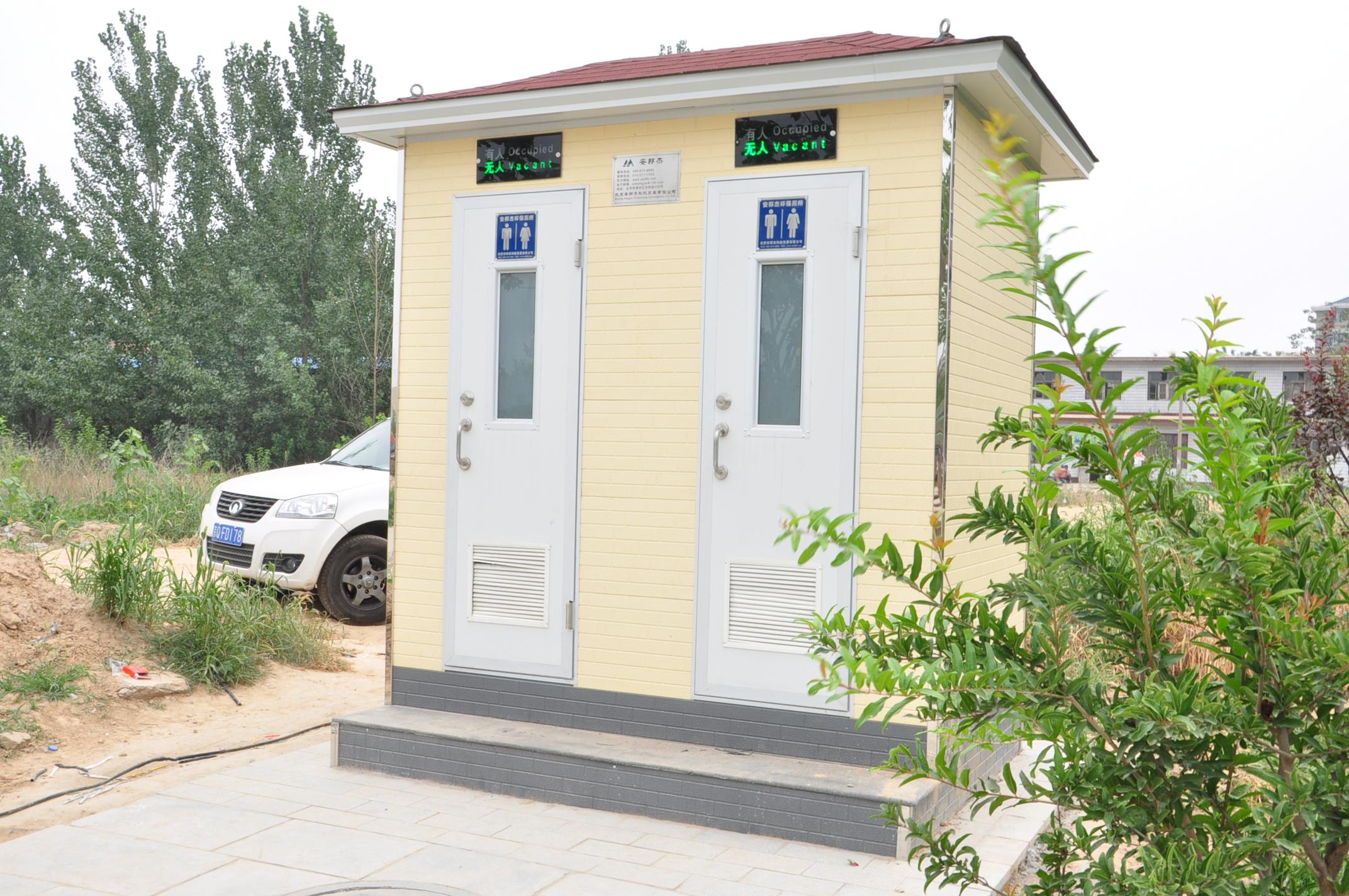 安邦杰泡沫封堵型厕所亮相于定兴东城公园