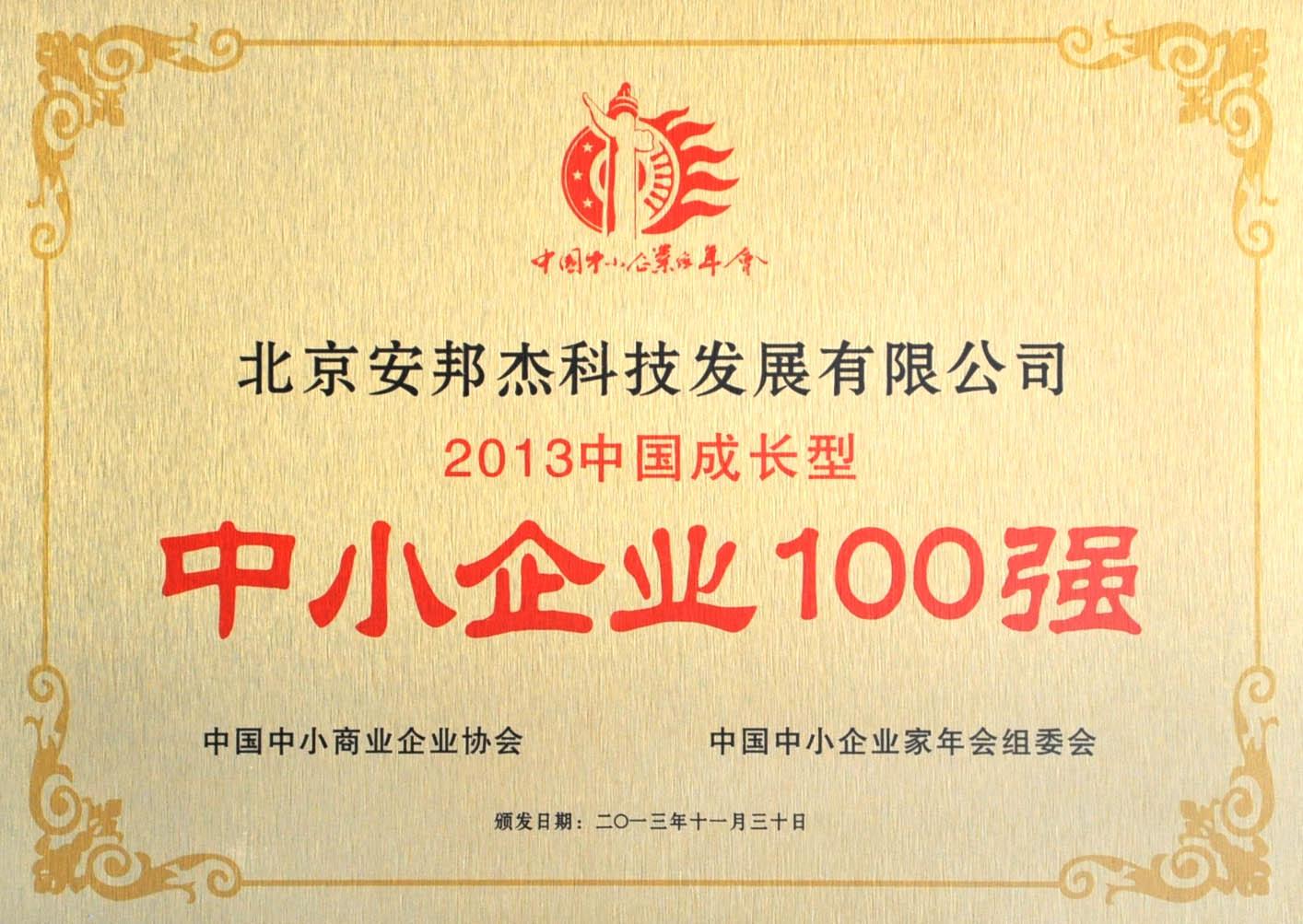 """安邦杰荣 获""""2013年中国成长型中小企业100强""""称号"""