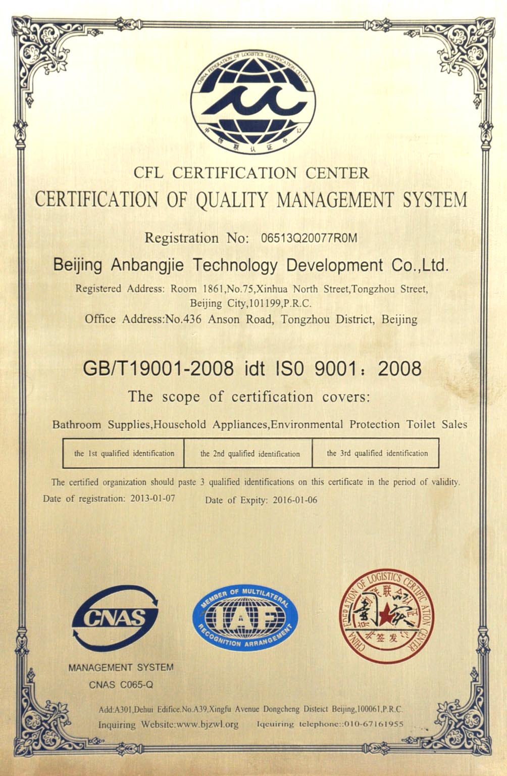安邦杰-ISO 9001认证