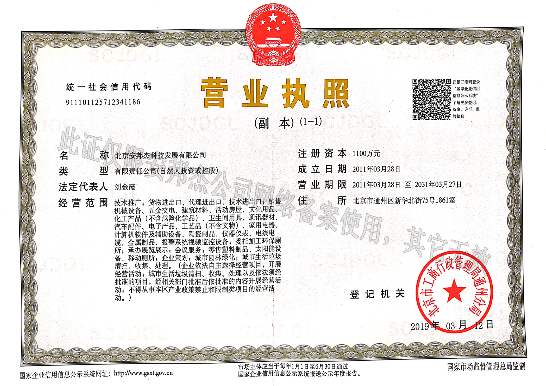北京安邦杰营业执照