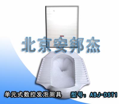 单元数控型(陶瓷)泡沫蹲便器-贵州地区-安邦杰加工定制
