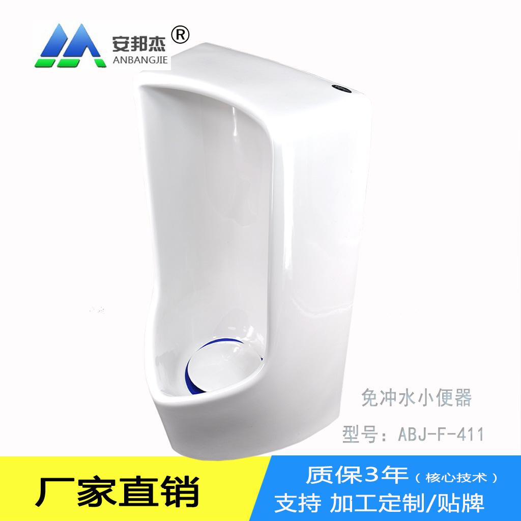 免冲水小便器招商代理-北京安邦杰-400-675-6886