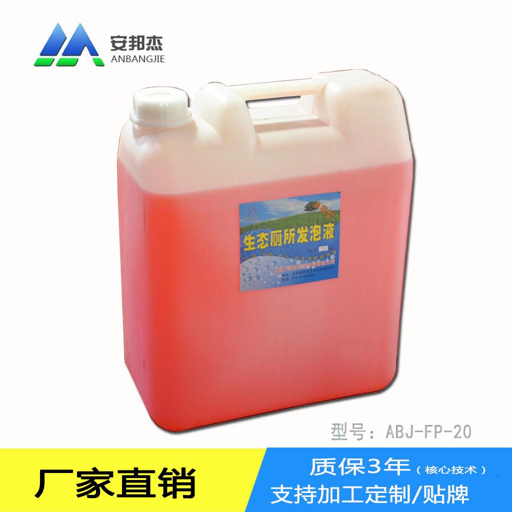 厕所发泡剂|(浓缩型)发泡剂|河南地区经销商-北京安邦杰-400-675-6886