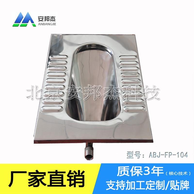 批发销售监狱改造不锈钢蹲便器-直排水蹲坑便器