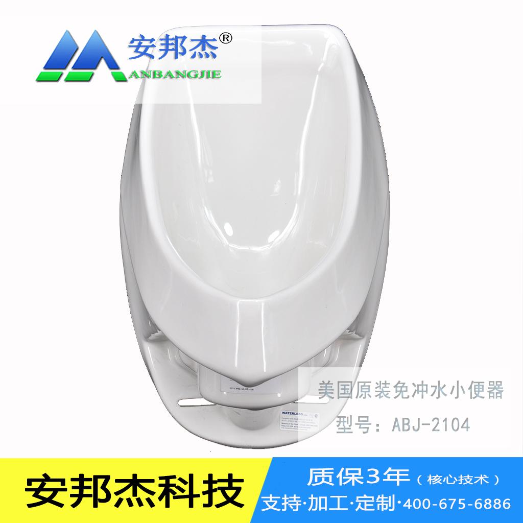 免冲水小便器|免冲水型卫浴洁具|安邦杰免冲水洁具