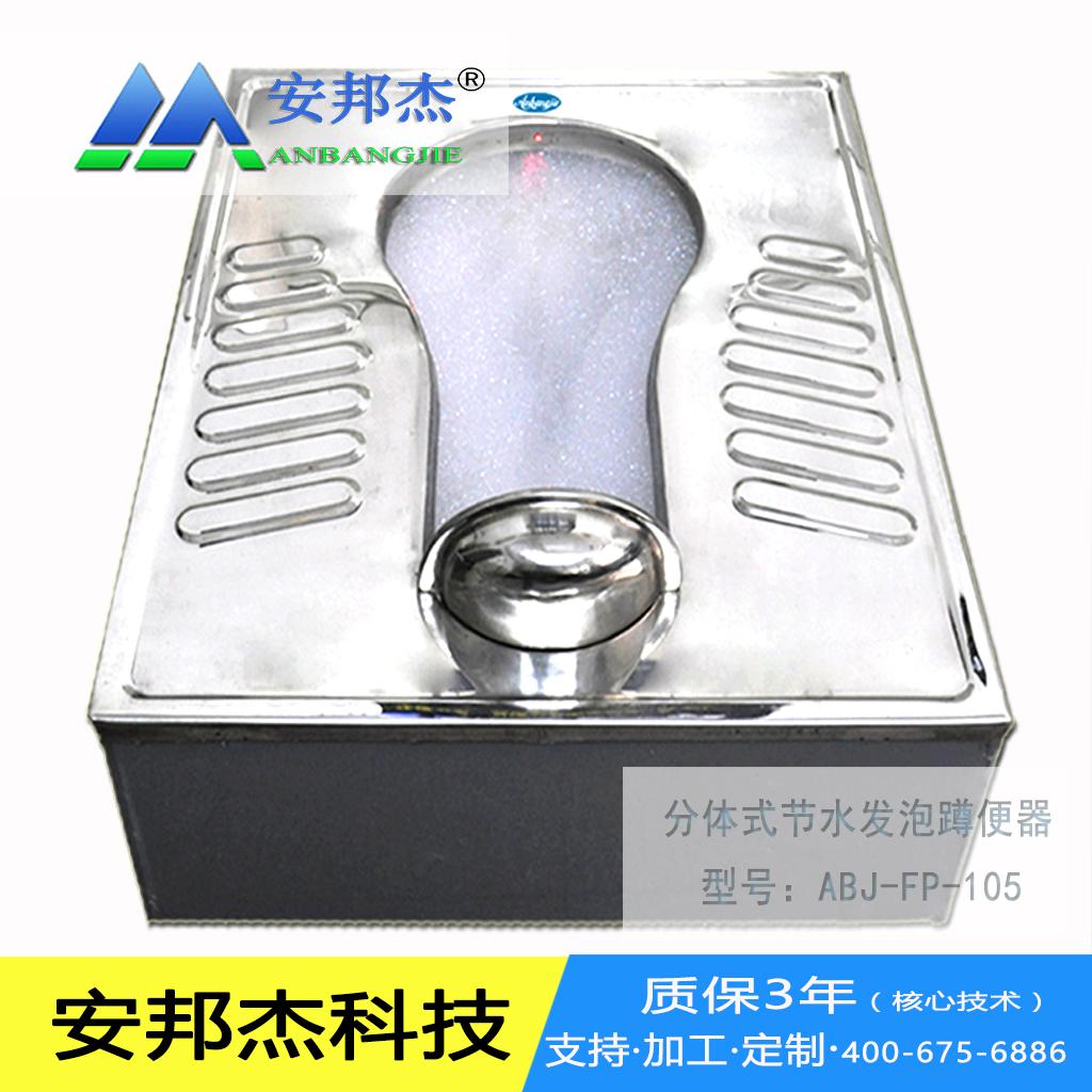 移动公厕发泡便器|不锈钢光纤型发泡便器|安邦杰厂家定制研发-咨询热线:400-675-6886