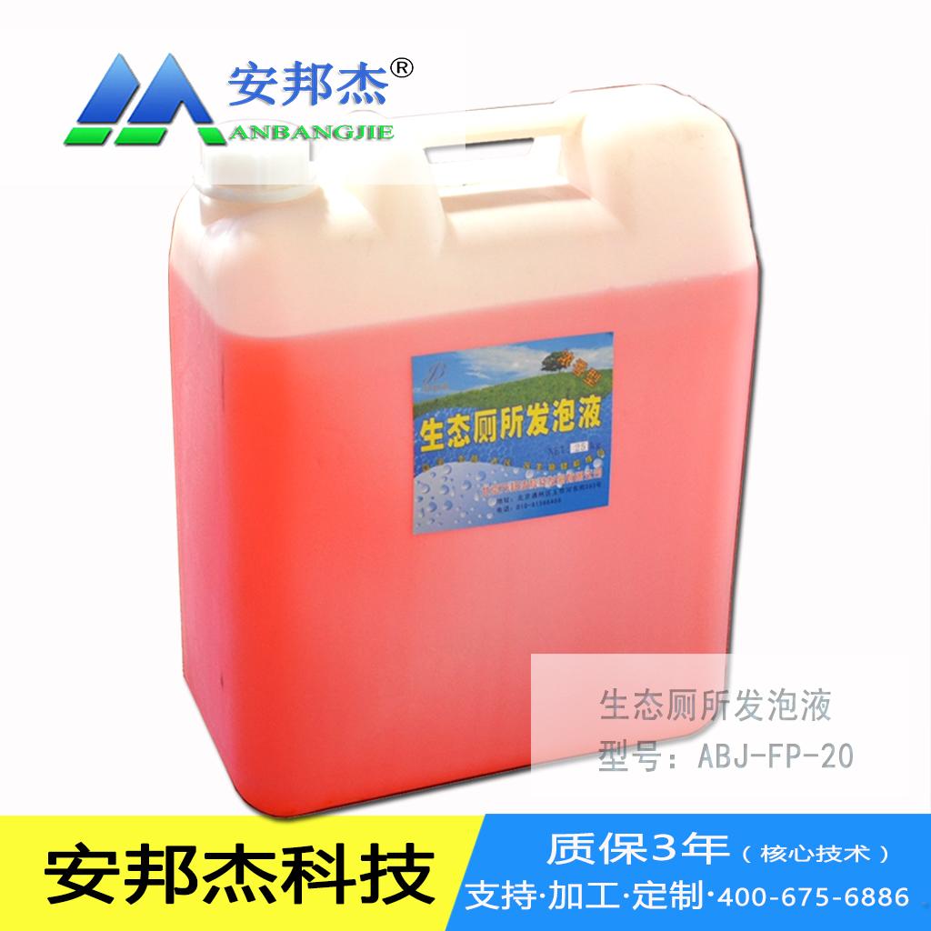 上海景区厕所发泡液及生态厕所发泡剂厂家-北京安邦杰批发
