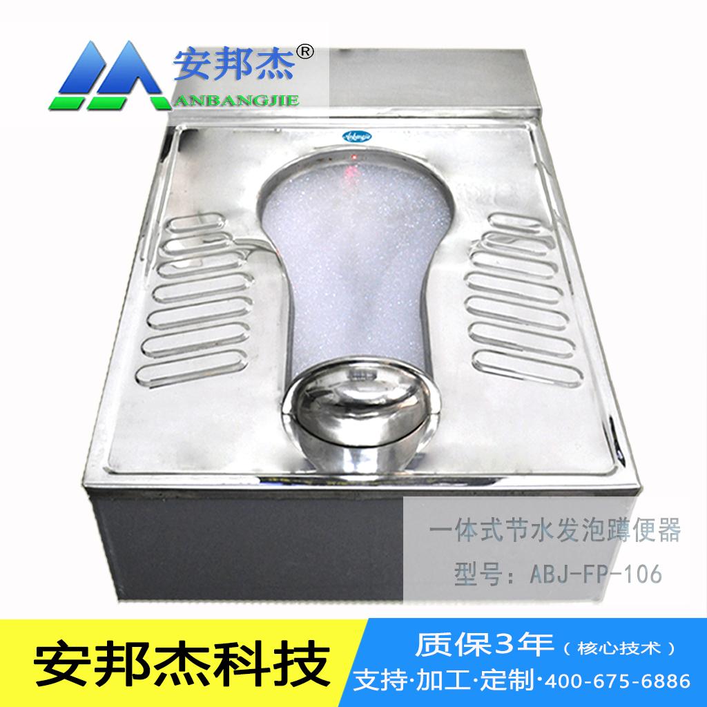 成都泡沫封堵蹲便器-节水型泡沫封堵厕具厂家-安邦杰科技