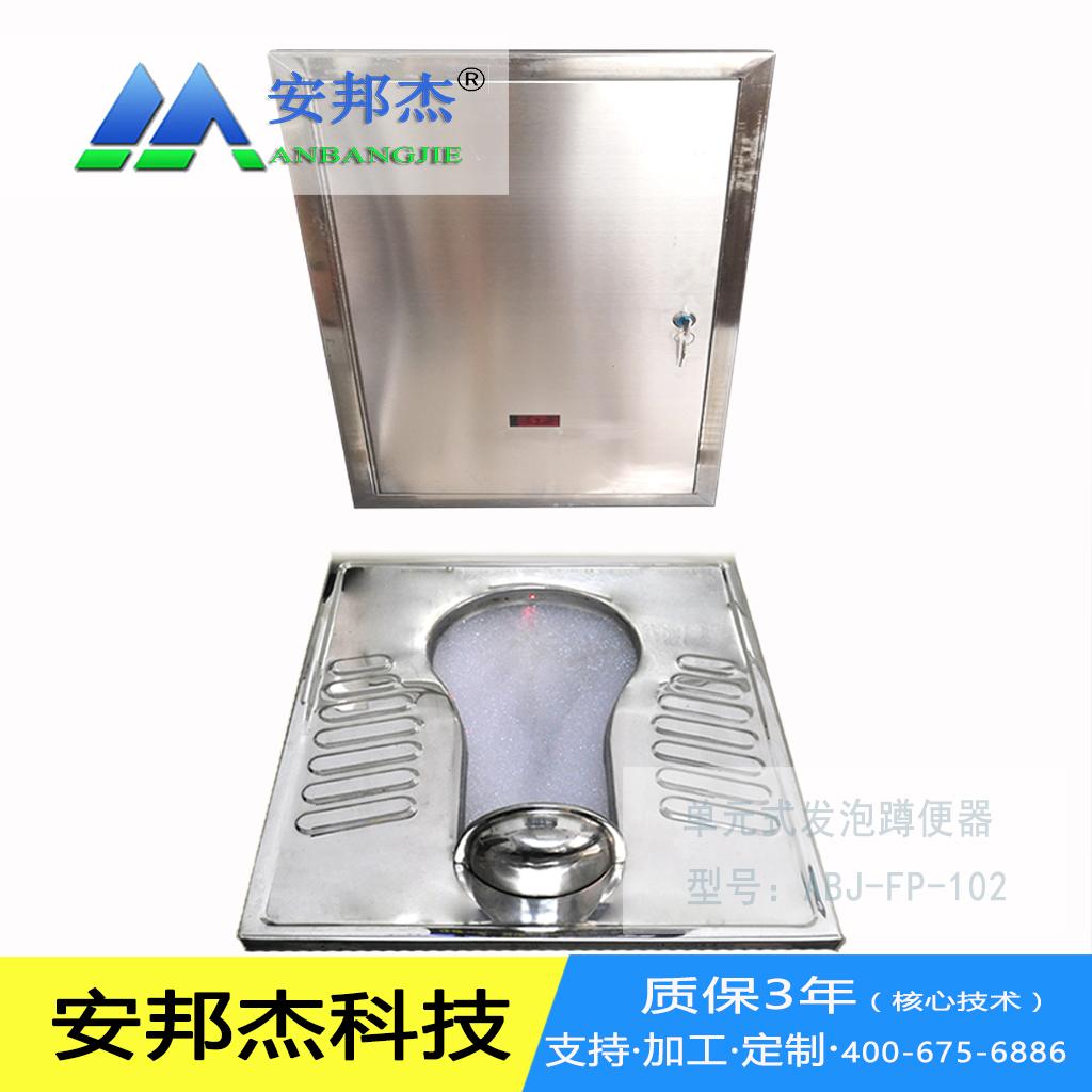 上海街道厕所不锈钢节水发泡蹲便器