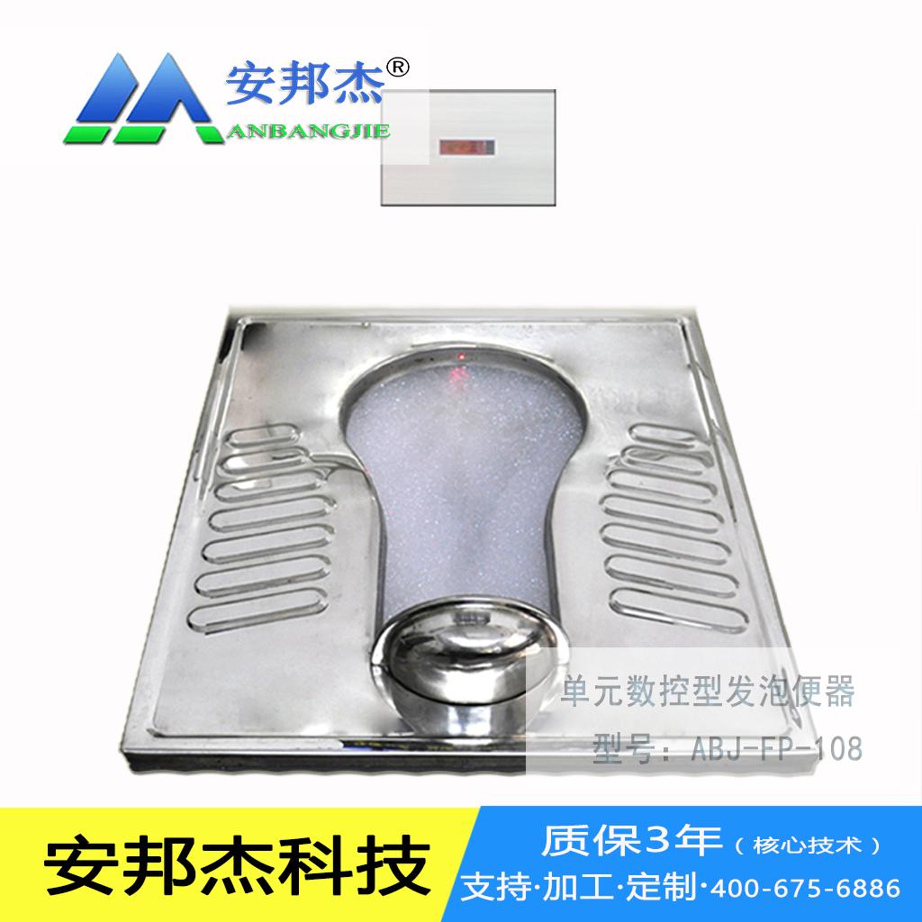 江苏省厕所节水发泡蹲便器、数控型节水发泡蹲便器102