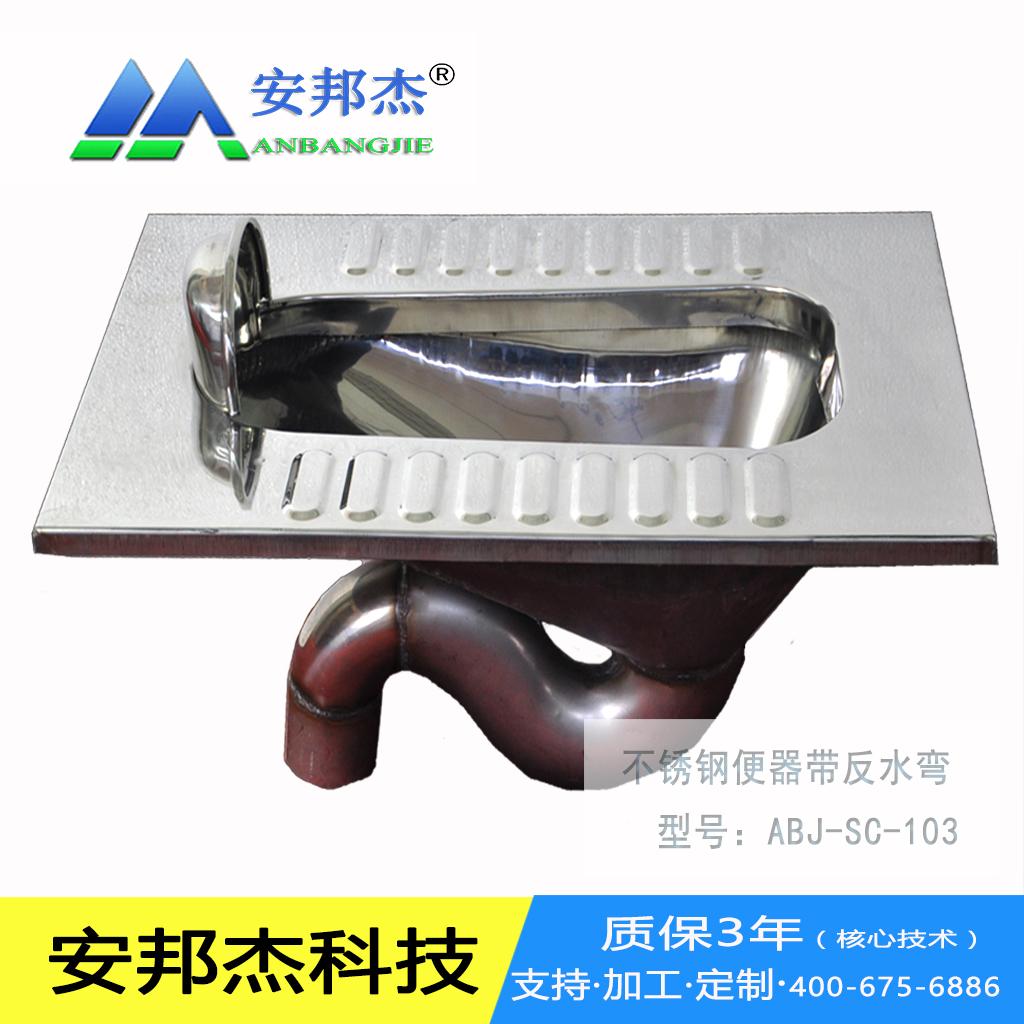 大连监狱改造卫生间用水冲不锈钢便器\不锈钢蹲坑便器