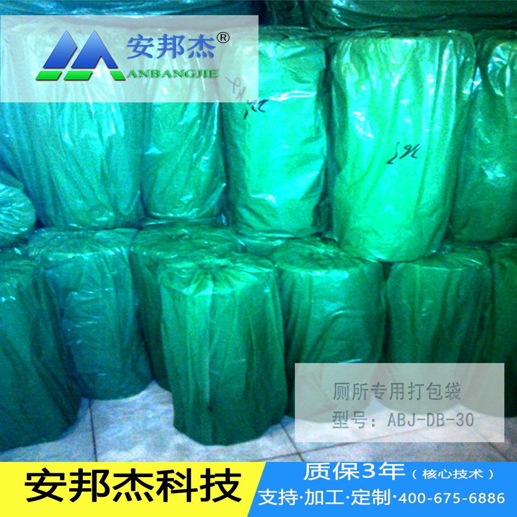 供应打包厕所打包袋/打包厕所降解袋/打包厕所塑料袋