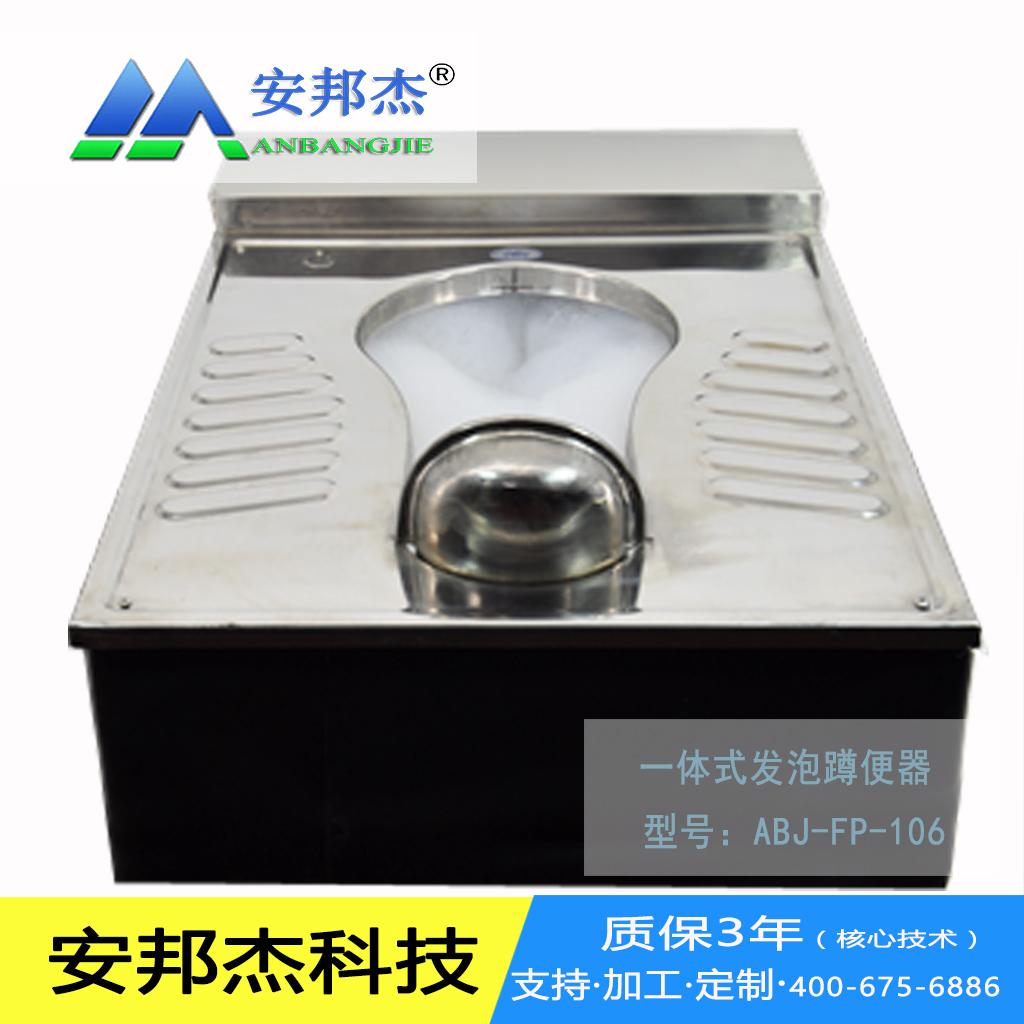山东省环保厕所免冲水发泡便器|安邦杰厂家定做