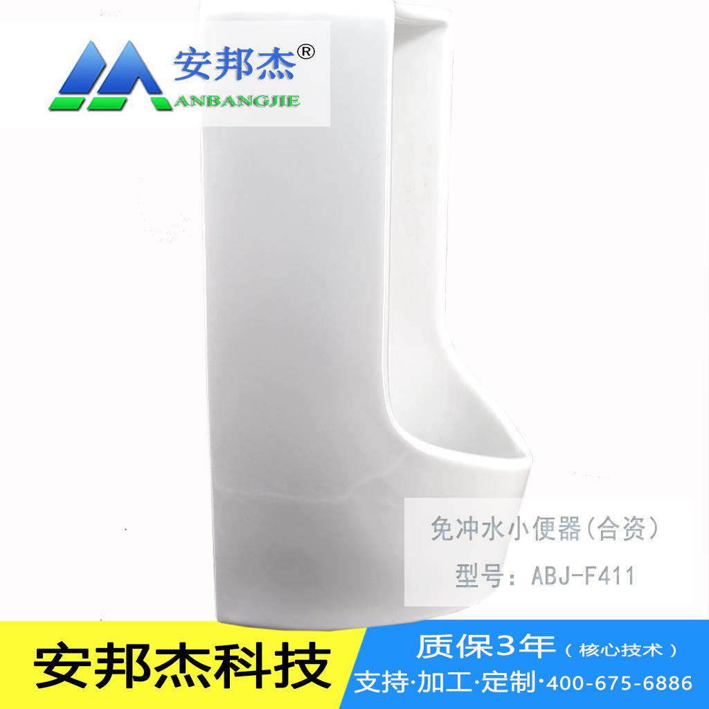 酒店卫生间免冲水小便器|F411型无水小便器|节水小便器