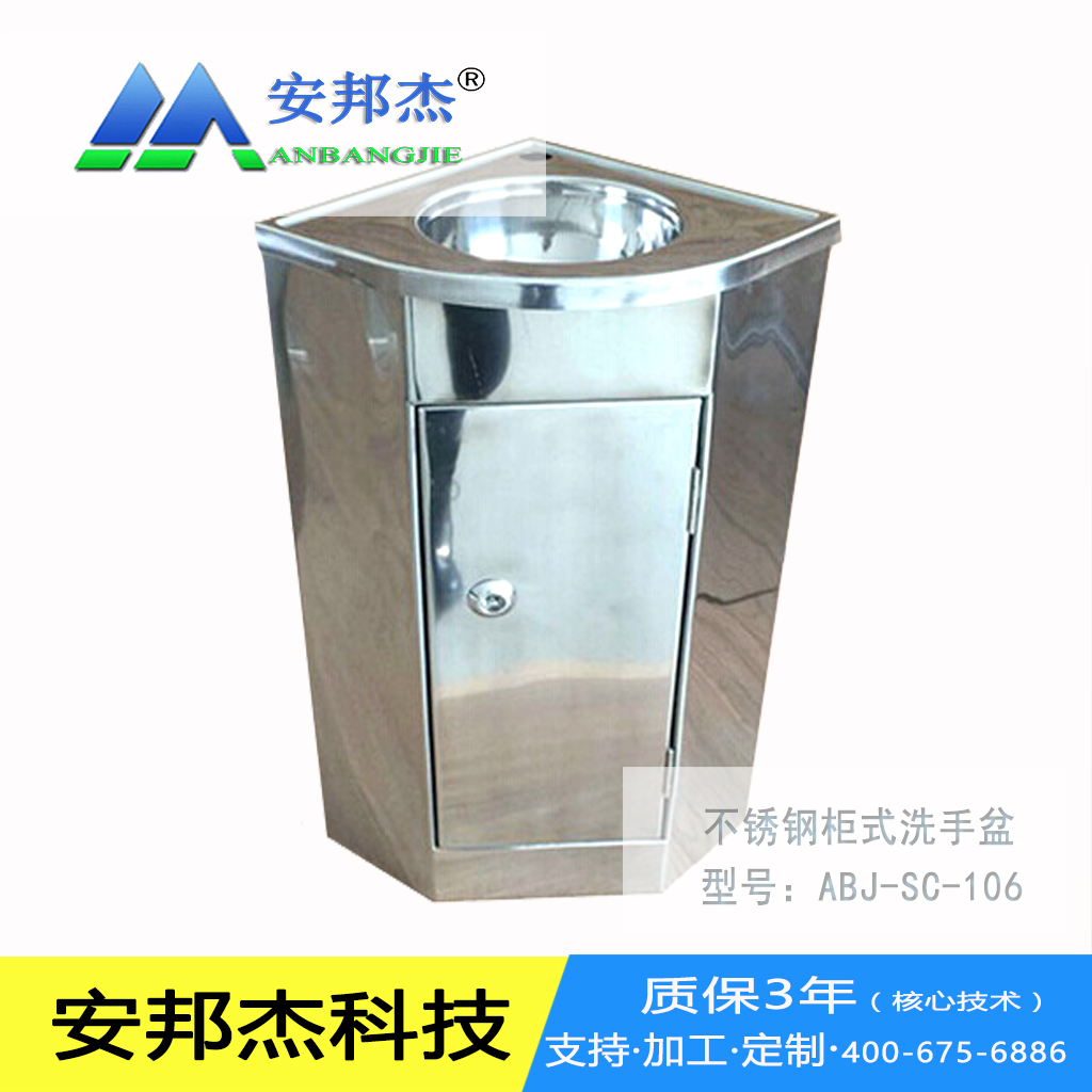 不锈钢洗手盆安邦杰立柱型车载不锈钢洗手盆