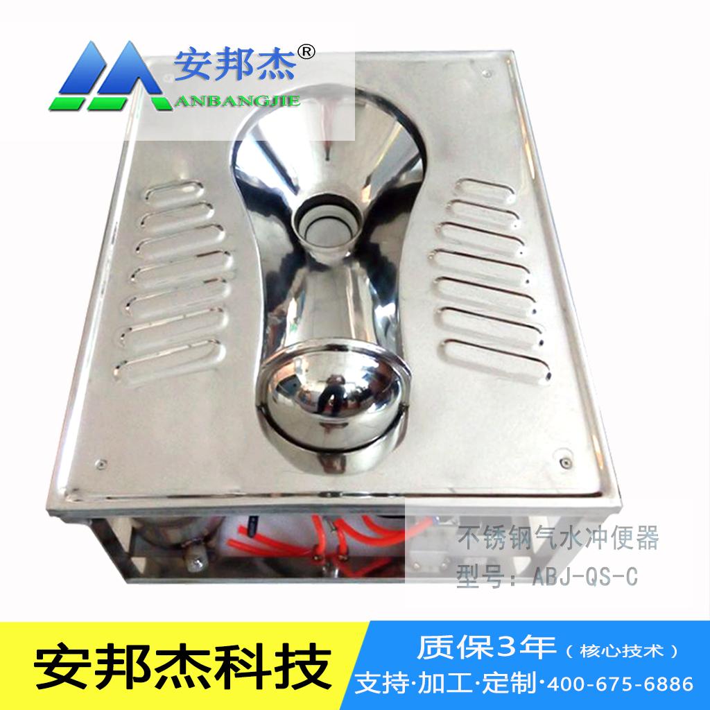 北京安邦杰科技——不锈钢高压汽水冲蹲便器厂家