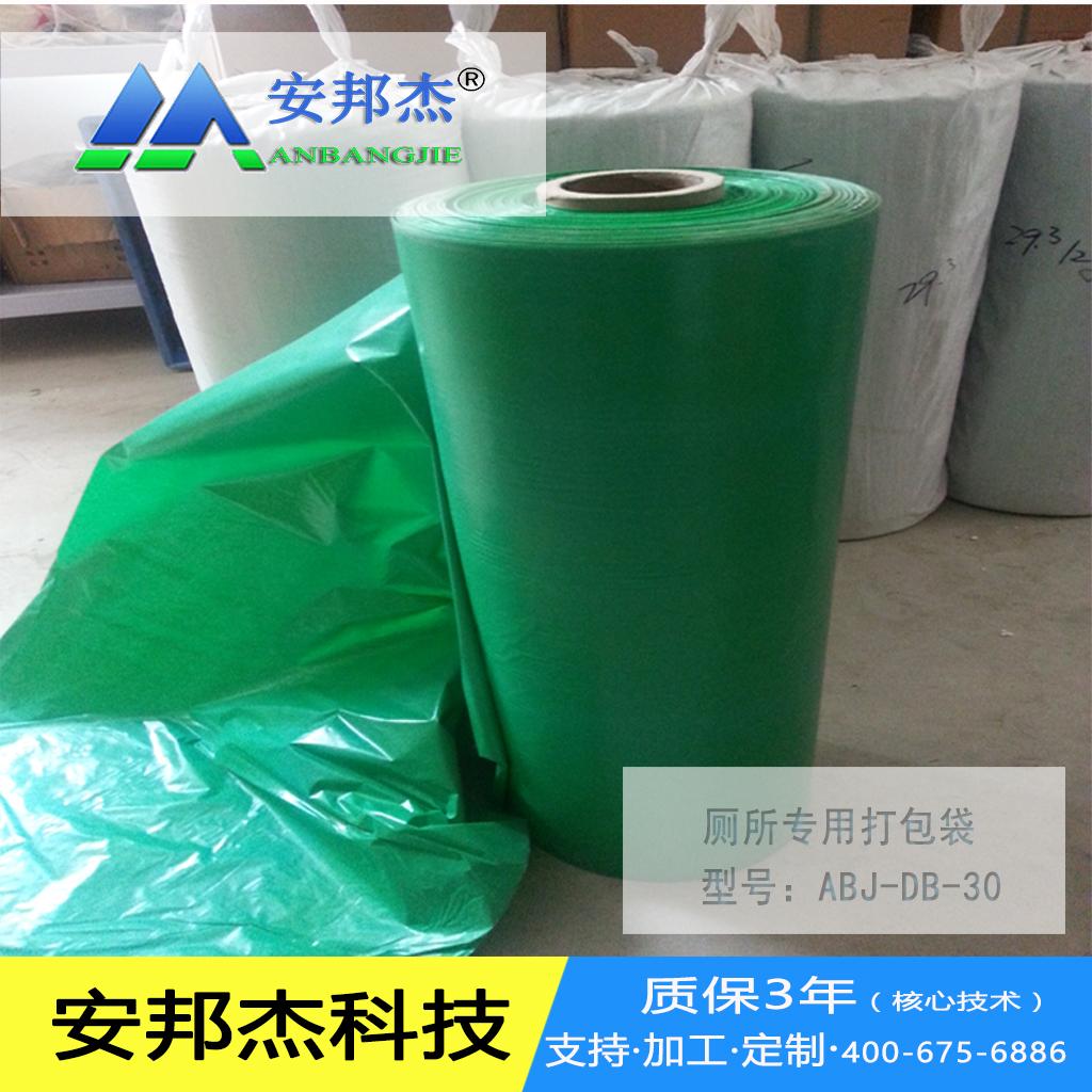 环保厕所打包塑料袋哪家便宜?